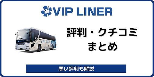 VIPライナー 評判 口コミ 夜行バス 高速バス