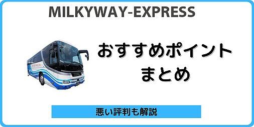 ミルキーウェイ バス おすすめポイント