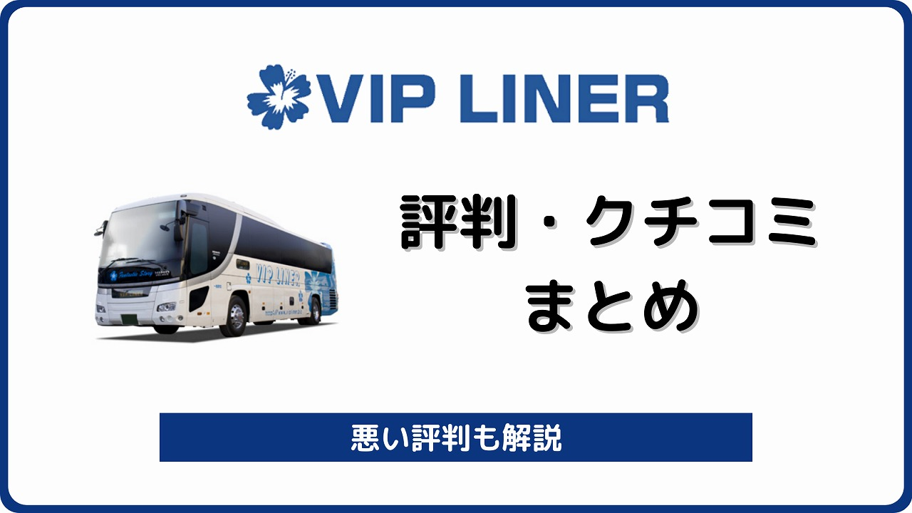 VIPライナー 評判 口コミ