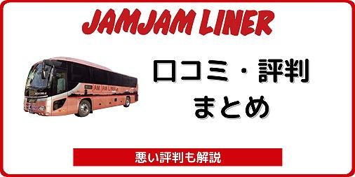 ジャムジャムライナー 評判 口コミ