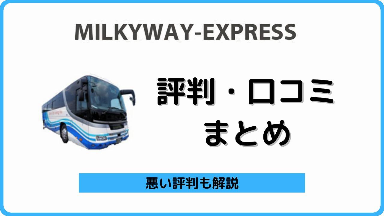 ミルキーウェイ バス 評判 口コミ