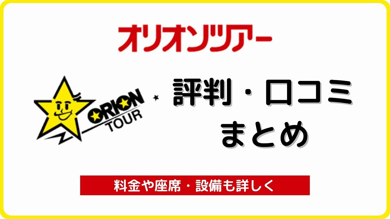 オリオンツアー 評判 口コミ アイキャッチ