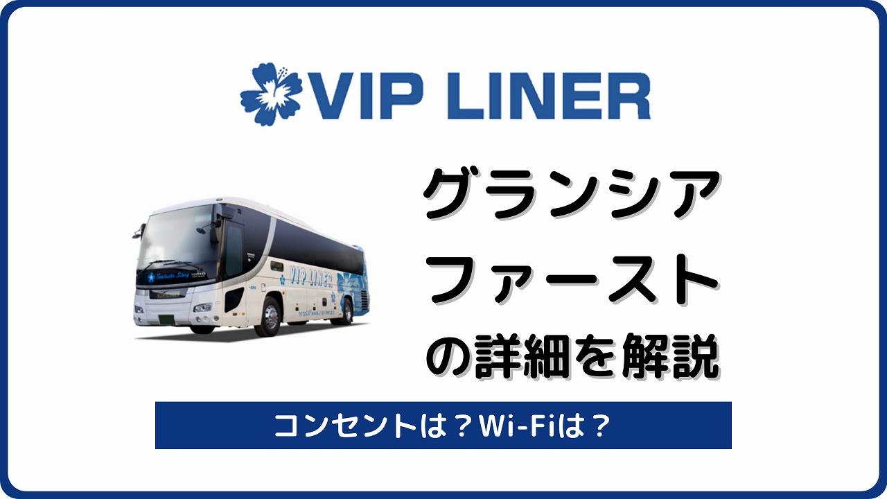 VIPライナー グランシアファースト 夜行バス 高速バス