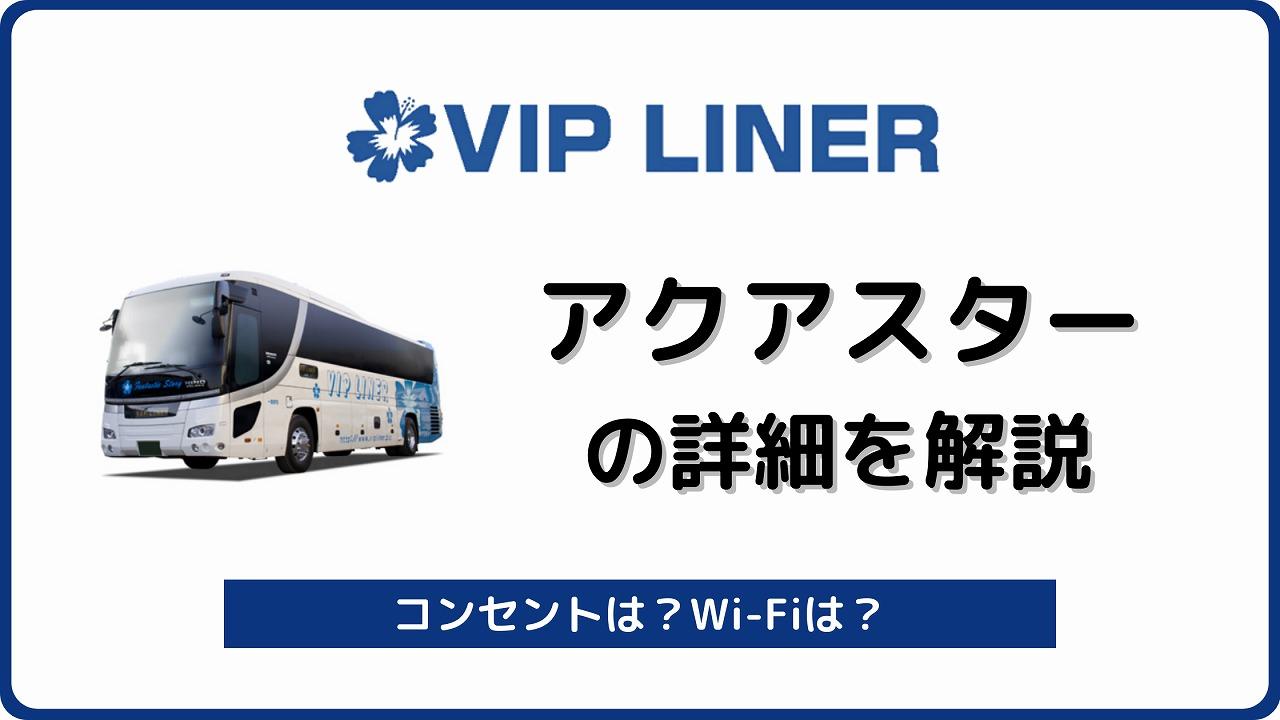VIPライナー アクアスター 夜行バス 高速バス