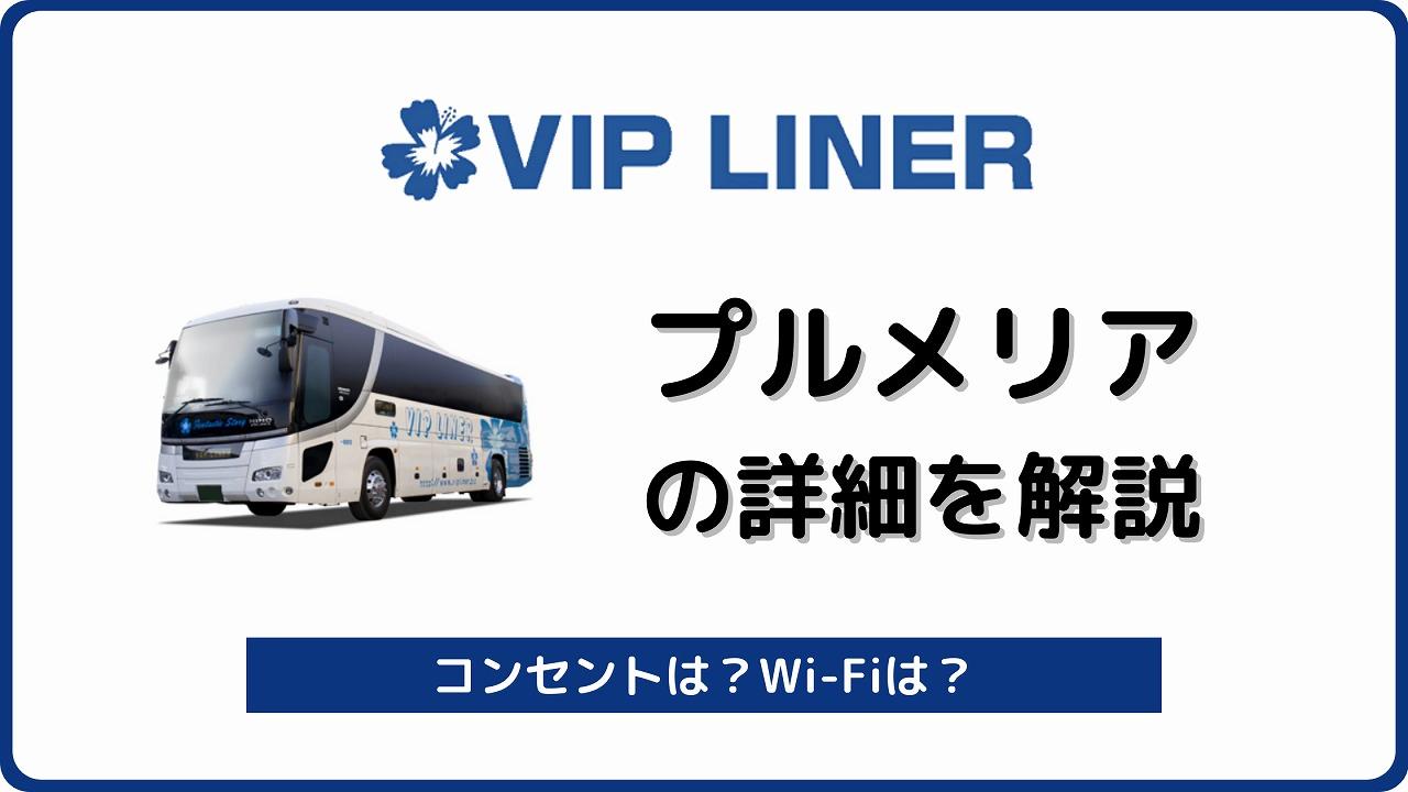 VIPライナー プルメリア 夜行バス 高速バス