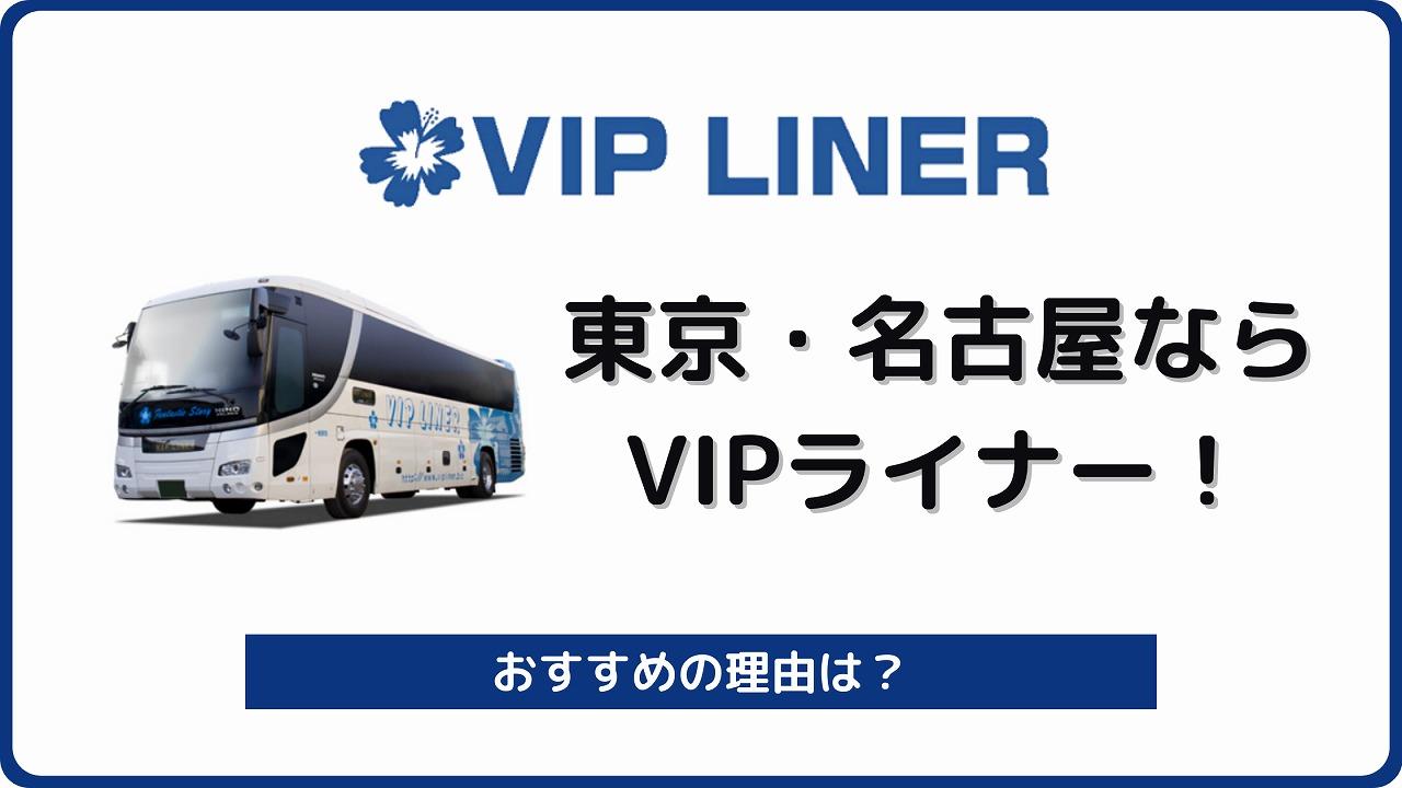VIPライナー 東京 名古屋