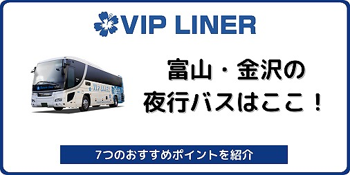 VIPライナー 夜行バス 高速バス 富山 金沢 東京