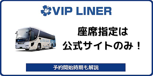 VIPライナー 夜行バス 高速バス 座席指定