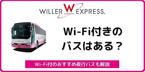 ウィラートラベル ウィラーエクスプレス Wi-Fi